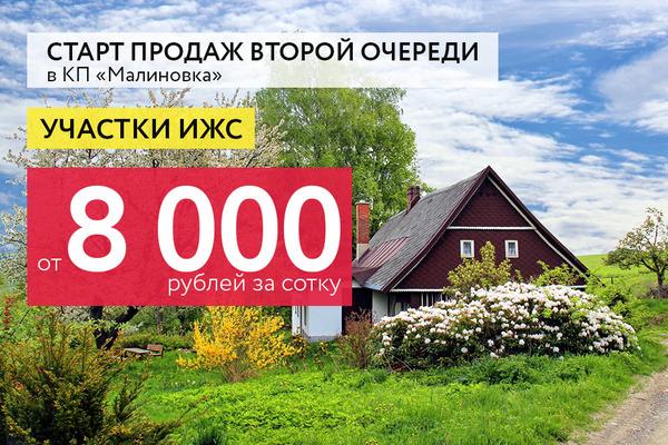 Участки ИЖС от 8000 рублей за сотку