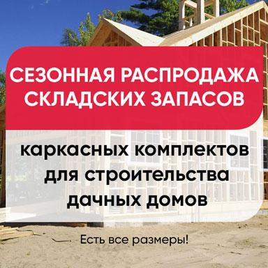 СЕЗОННАЯ РАСПРОДАЖА складских запасов деревянных домокомплектов